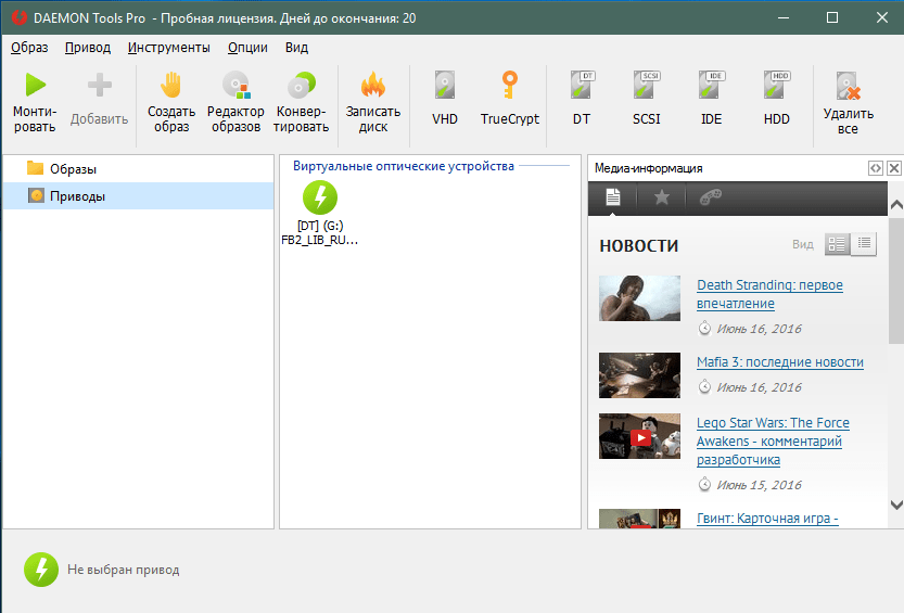 Внешний вид приложения  DAEMON Tools Pro