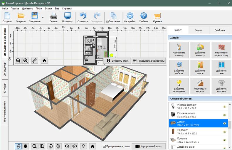 Внешний вид программы Дизайн Интерьера 3D