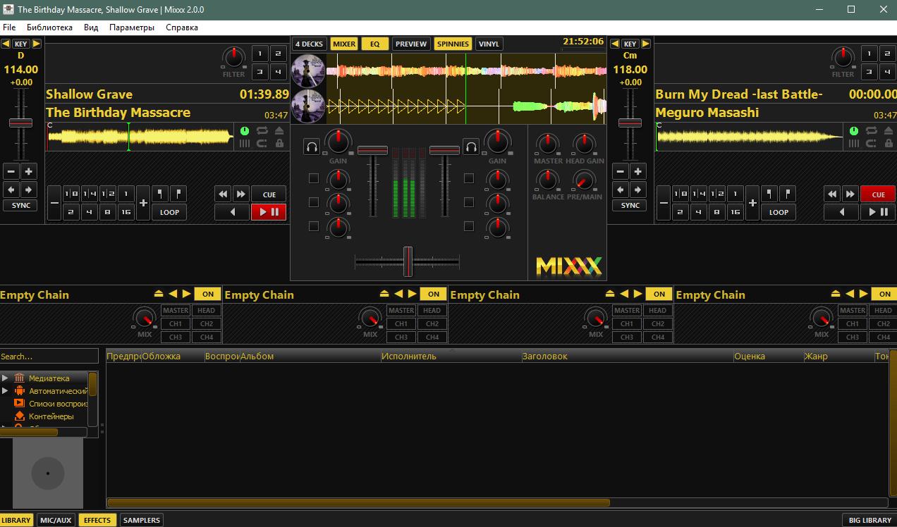 Внешний вид  программы Mixxx