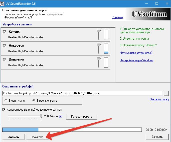 Воспроизведение UV Sound Recorder