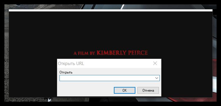 Воспроизведение потокового видео в BSPlayer