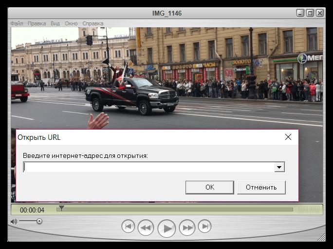 Воспроизведение потокового видео в QuickTime