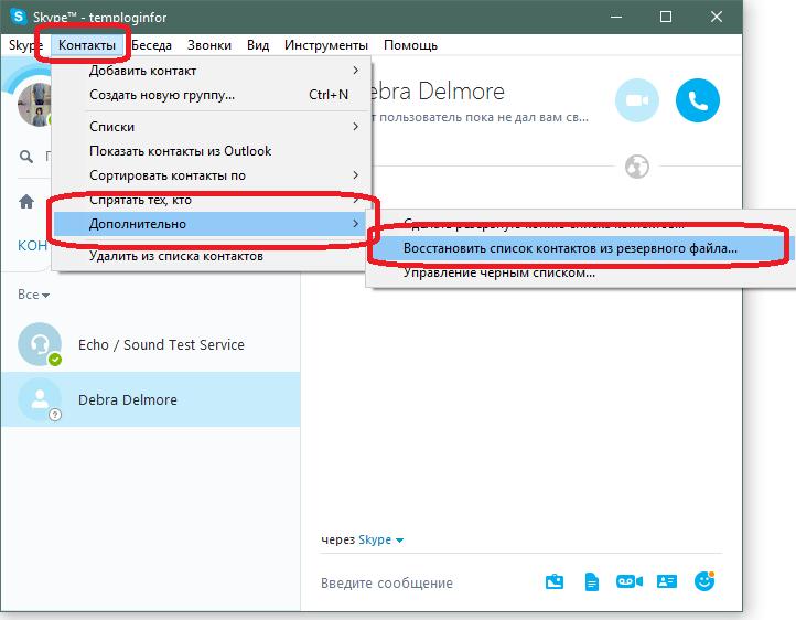 Восстановление списка контактов из резервного файла в Skype