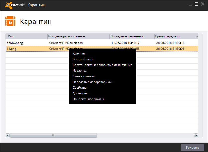 Возможные действия с файлами расположенными в карантине Аваст