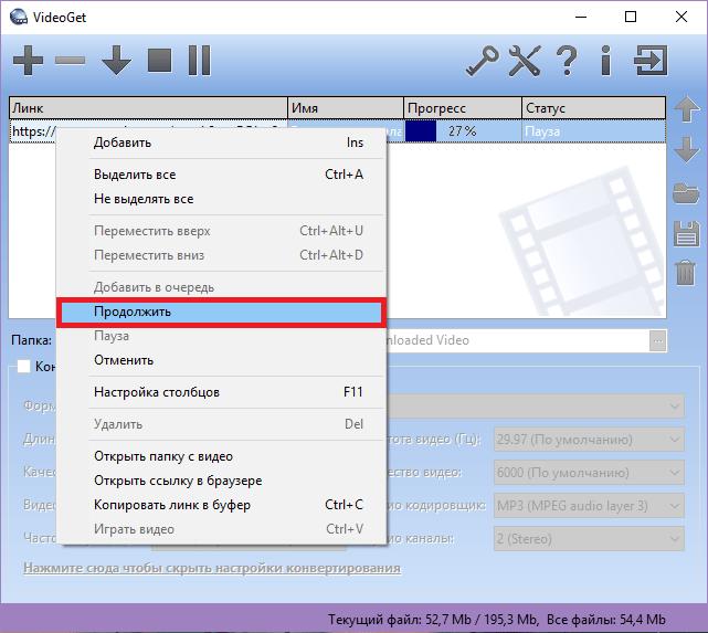 Возобновление скачивания в VideoGet