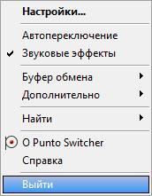 Временное отключение Punto Switcher