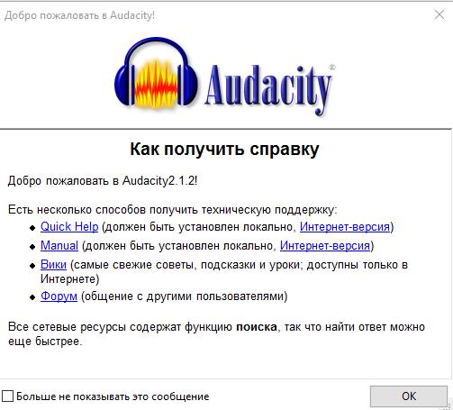 Вступительный экран Audacity
