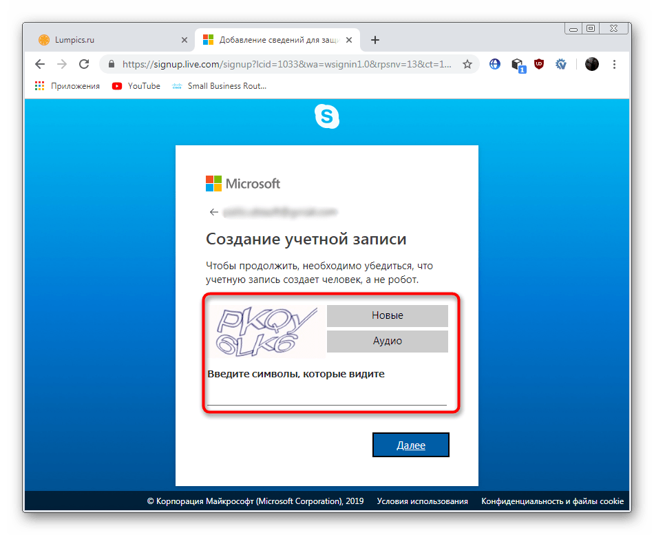 Ввод капчи для завершения регистрации в Skype на официальном вебвебвебвебсайт    е
