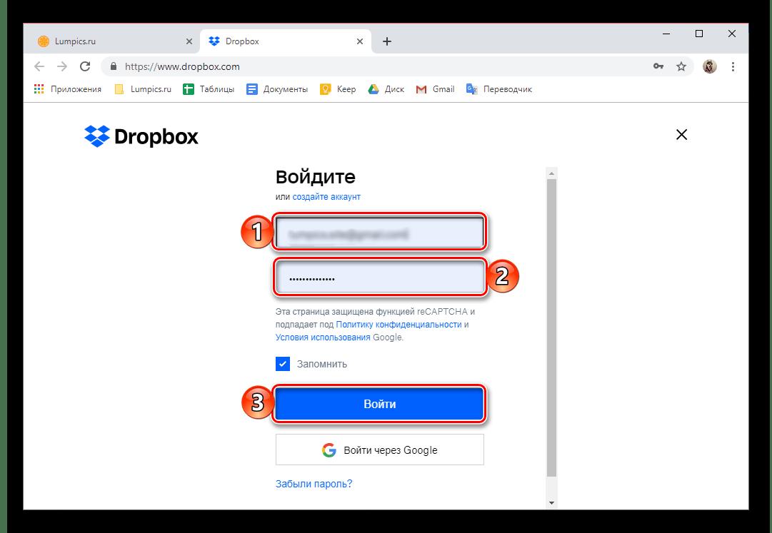 Ввод логина и пароля для входа в аккаунт Dropbox в браузере