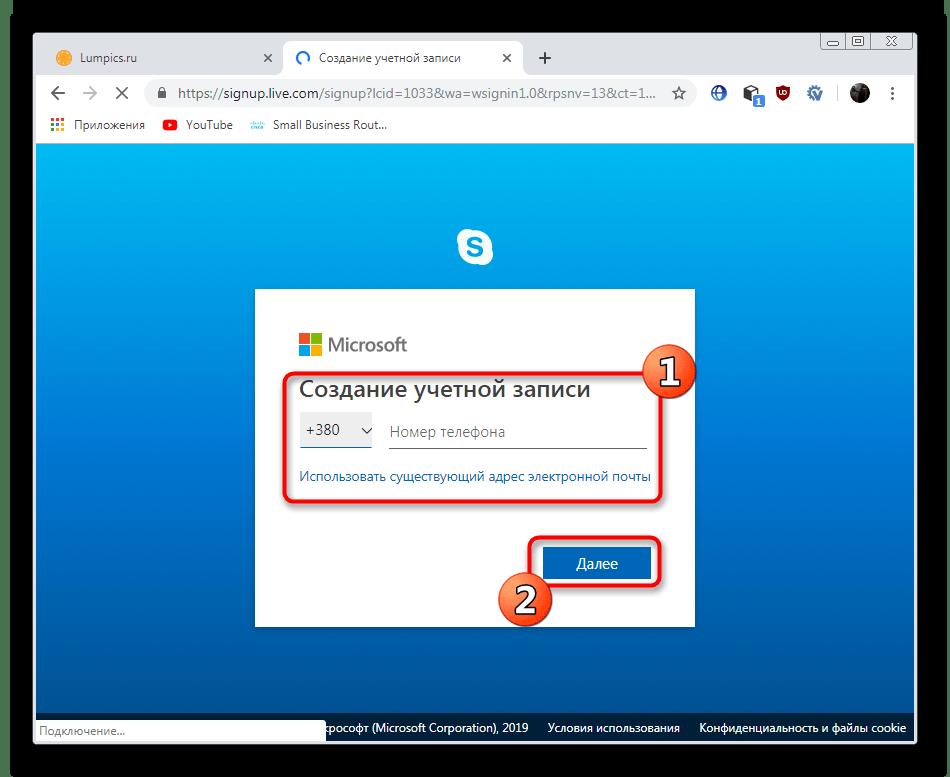 Выбор метода регистрации учетной записи Skype на официальном вебвебвебвебсайт    е