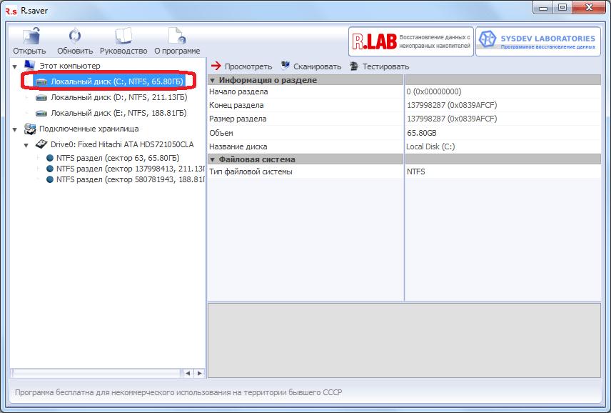 Выбор диска в программе R.saver