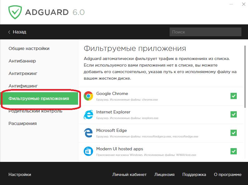 Выбор фильтруемых приложений в Adguard