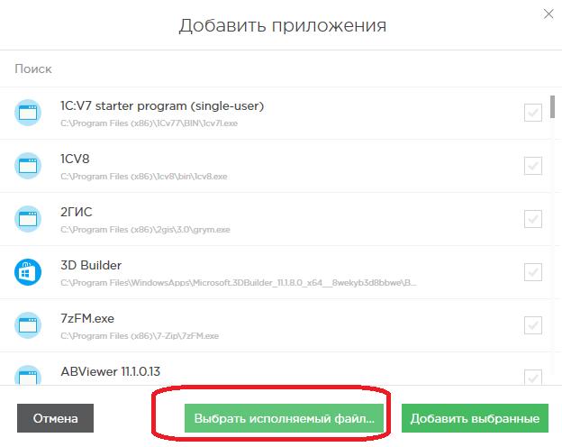 Выбор исполняемого файла в Adguard