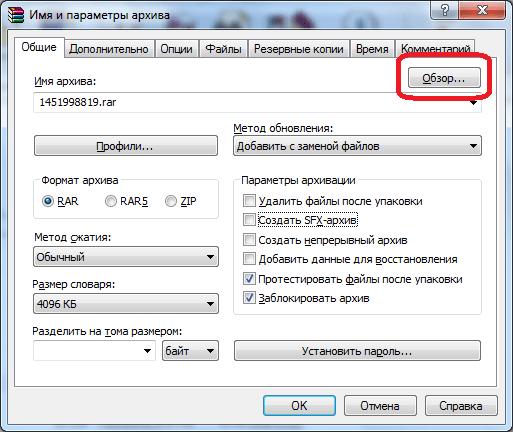 Выбор места сохранения архива на жестком диске в программе WinRAR