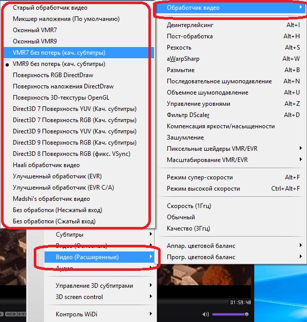 Выбор обработчика в KMPlayer