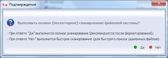 Запуск сканирования в программе R.saver