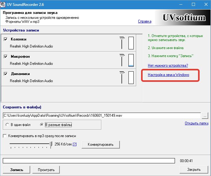 Выбор устройств UV Sound Recorder