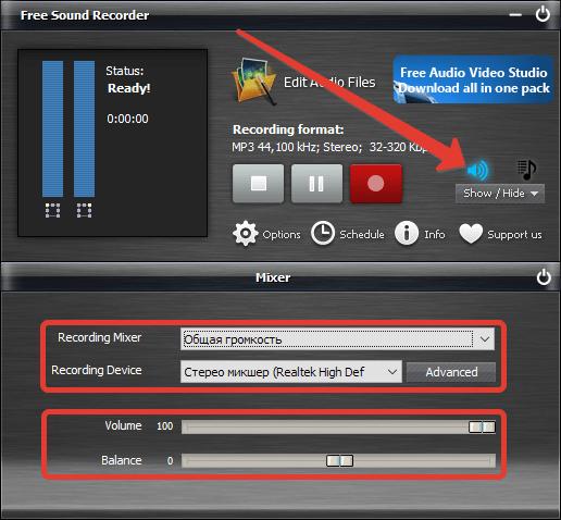 Выбор устройства Free Sound Recorder