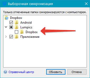Выборочная синхронизация в Dropbox