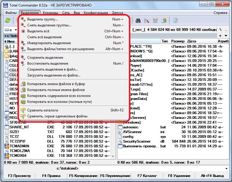 Выделение файлов вTotal Commander
