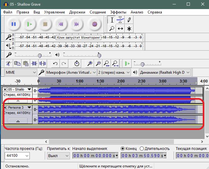 Выделение песни в Аудасити