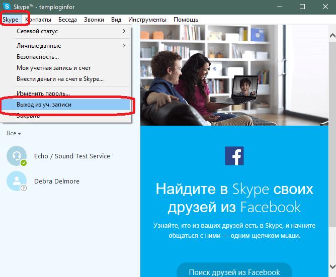 Выход из учетной записи Skype
