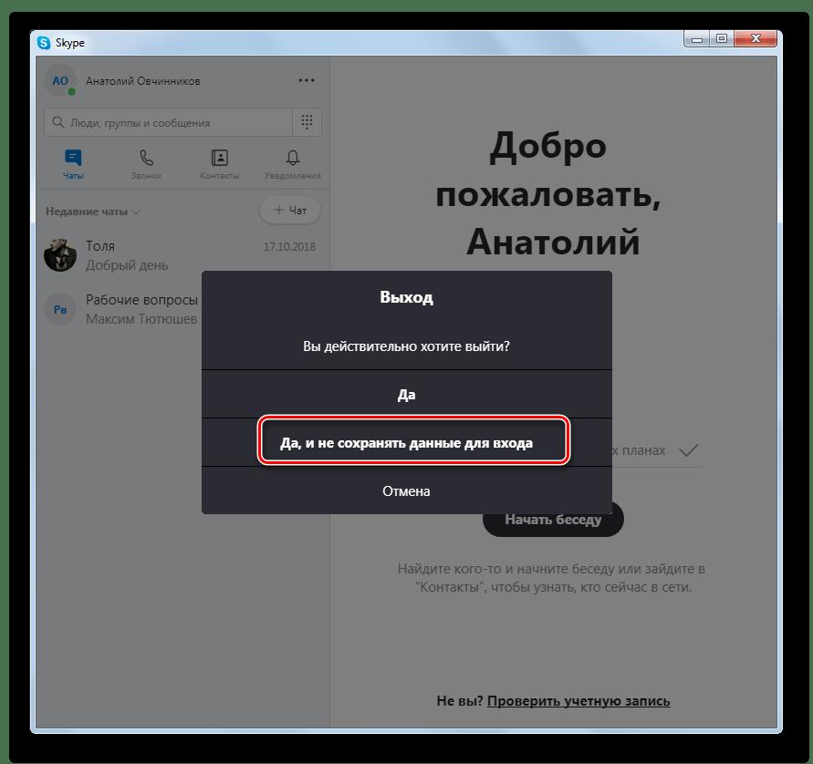Выход из учетной записи без сохранения данных для входа в Skype 8