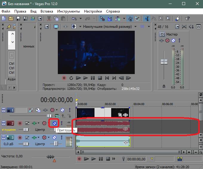 Выключение исходного звука видео в Sony Vegas