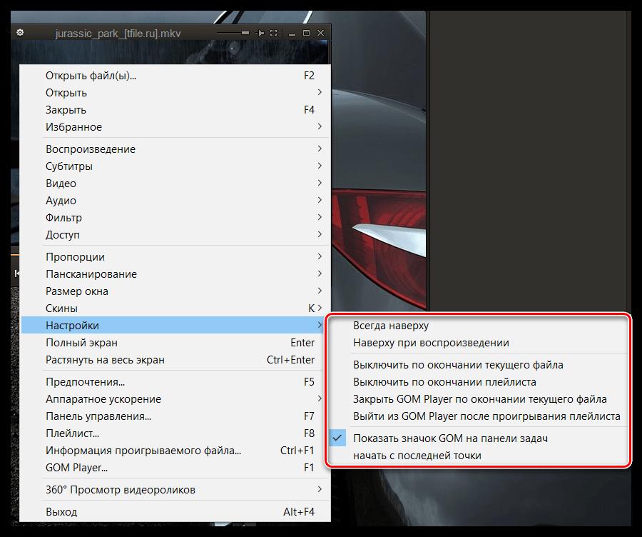 Выполнение действия после завершения воспроизведения в GOM Player