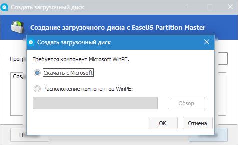 Загрузочный диск EaseUS Partition Master (2)