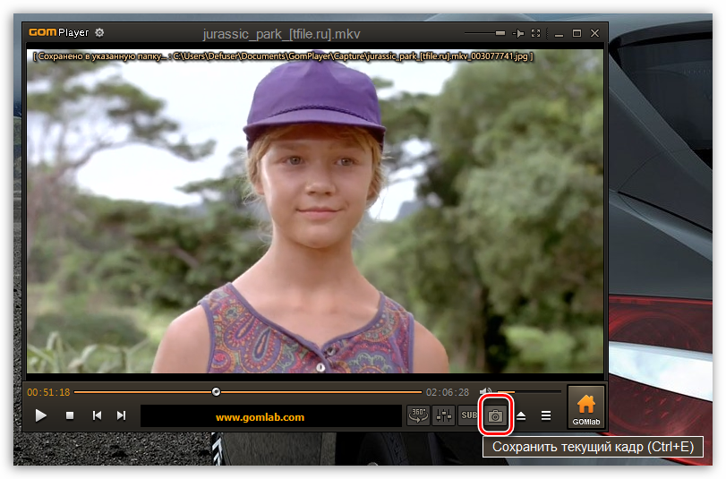 Захват экрана в GOM Player