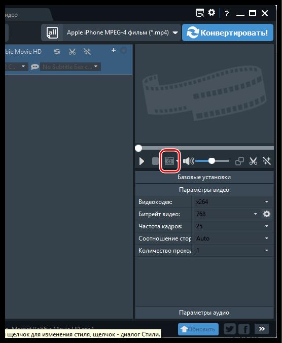 Захват кадров в Any Video Converter Free