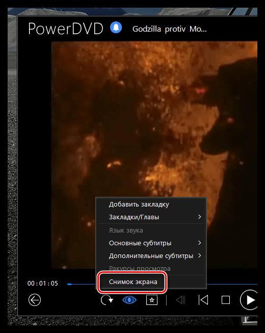Захват скриншотов в PowerDVD