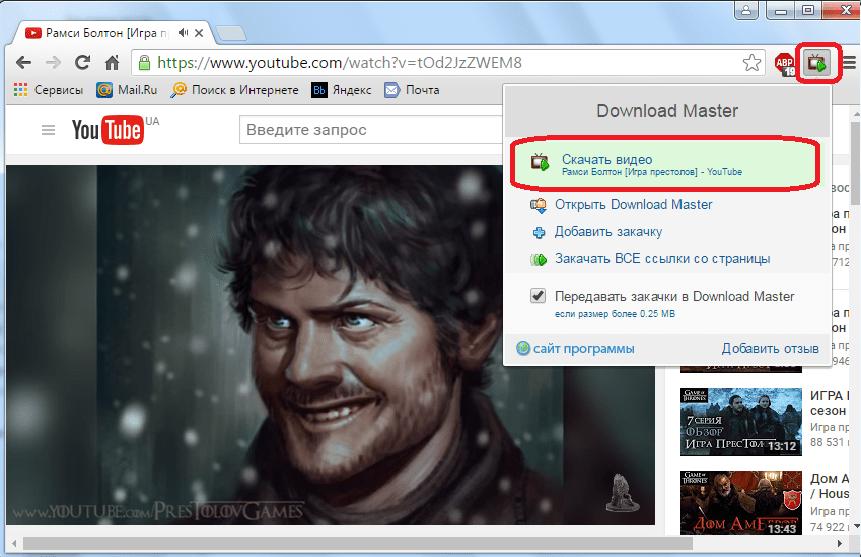 Закачка видео с помощью плагина Download Master в браузере Google Chrome