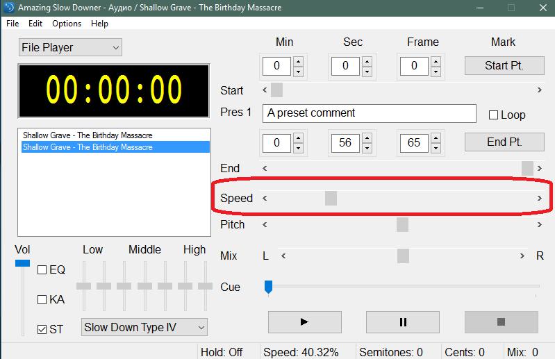Замедление музыки в Amazing Slow Downer