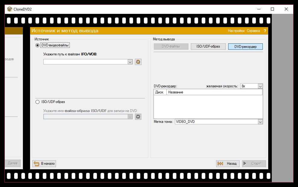 Запись DVD-файлов или образов на диск в CloneDVD