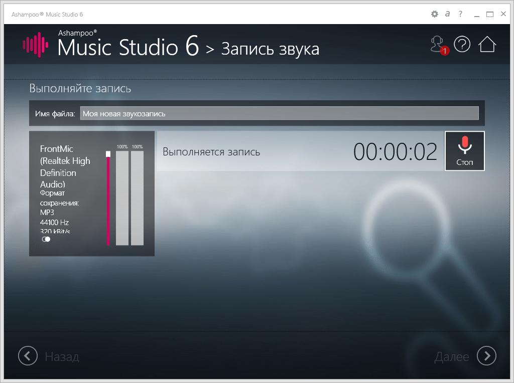 Запись аудио в Ashampoo Music Studio