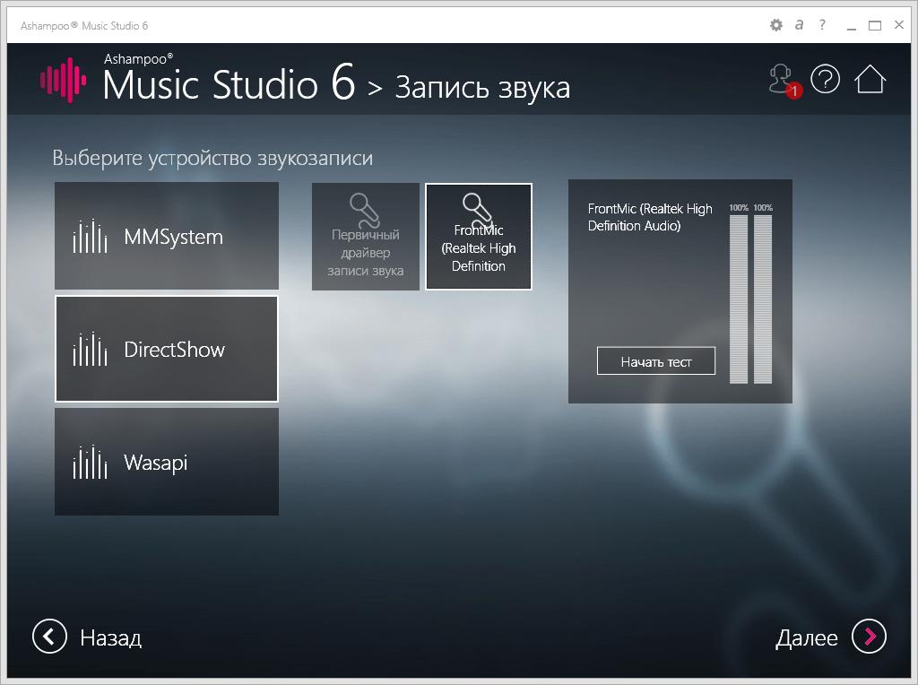 Запись аудио (выбор устройства) в Ashampoo Music Studio