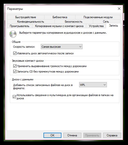 Запись аудиодиска и диска с данными в Windows Media Player
