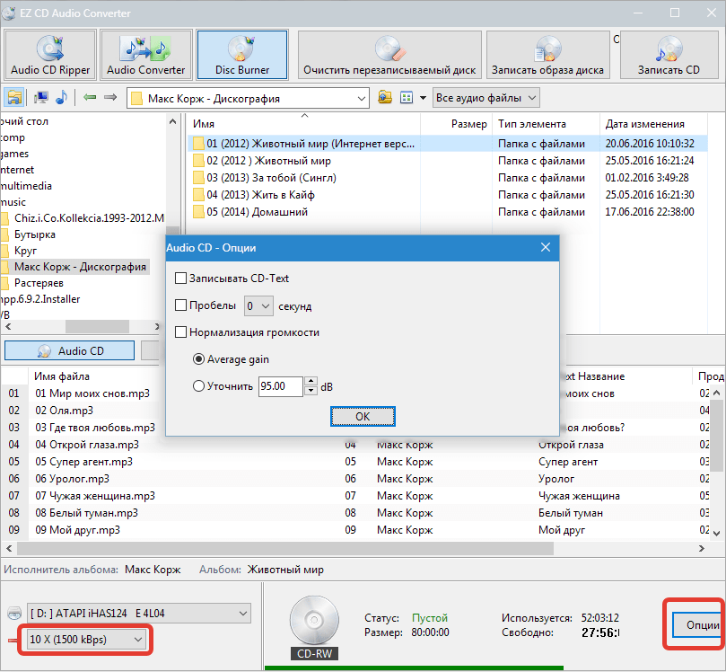 Запись диска EZ CD Audio Converter