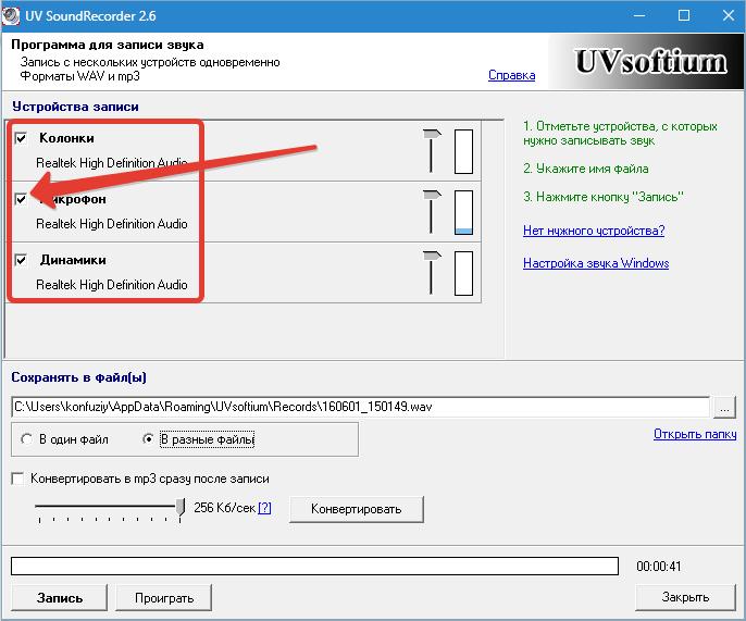 Запись с нескольких устройств UV Sound Recorder