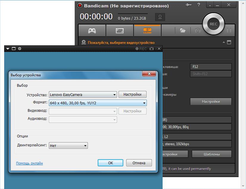 Запись с веб-камеры в Bandicam 2