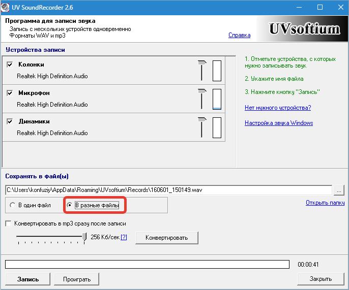 Запись в разные файлы UV Sound Recorder
