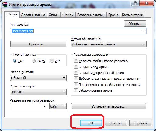 Запуск архивирования файлов в программе WinRAR