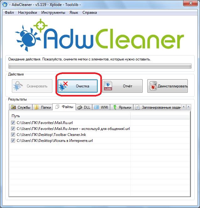 Запуск очистки в программе  AdwCleaner