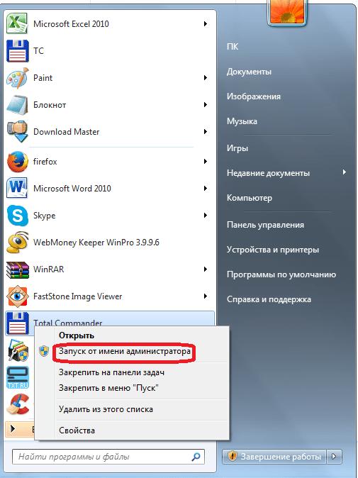 Запуск от имени администратора программы Total Commander