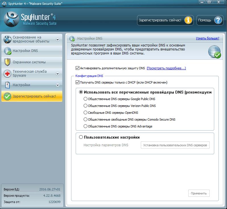 Защита DNS в SpyHunter
