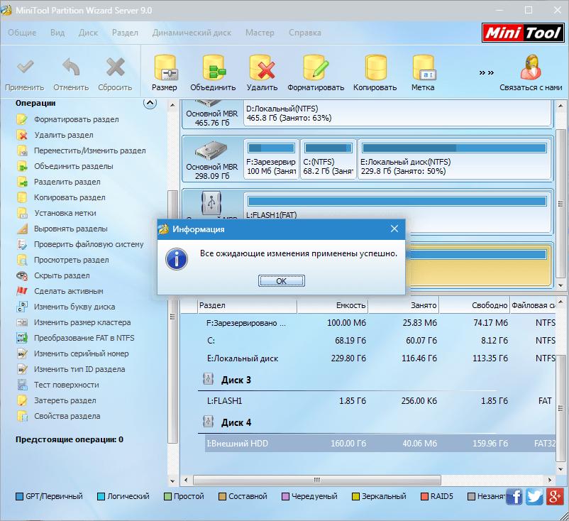 Завершение форматирования MiniTool Partition Wizard