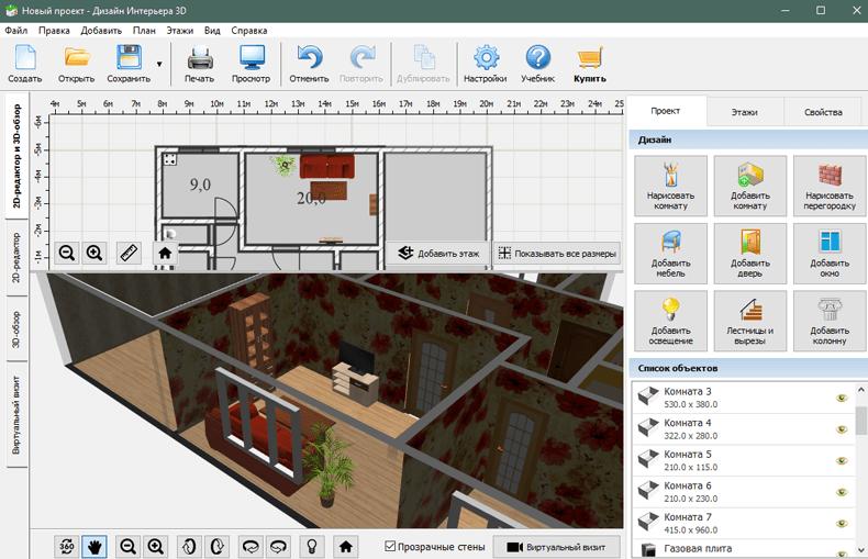 Завершение расстановки мебели в Дизайн Интерьера 3D