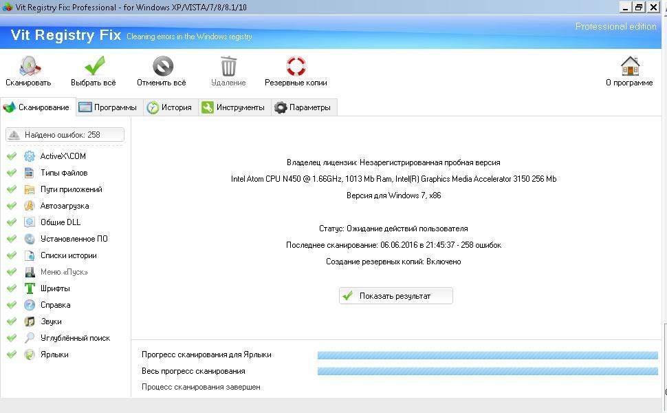 Завершение сканирования в Vit Registry Fix